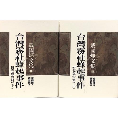 台灣霧社蜂起事件研究與資料(上、下冊)