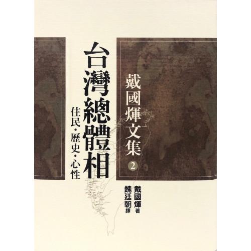 台灣總體相–住民、歷史、心性