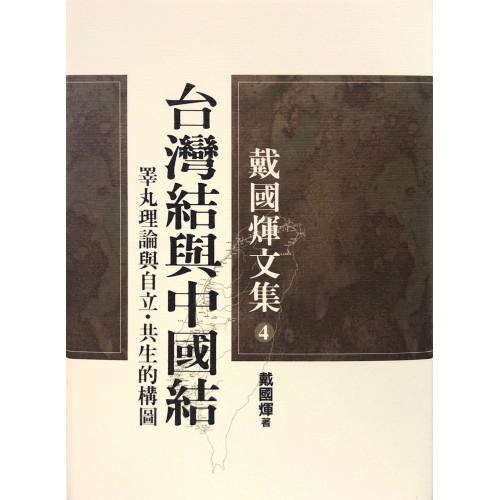 台灣結與中國結–睪丸理論與自立‧共生的構圖