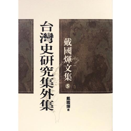 台灣史研究集外集