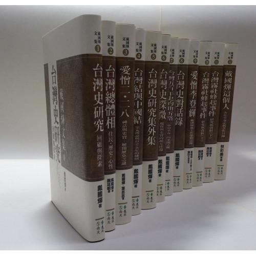 戴國煇文集 (12冊)