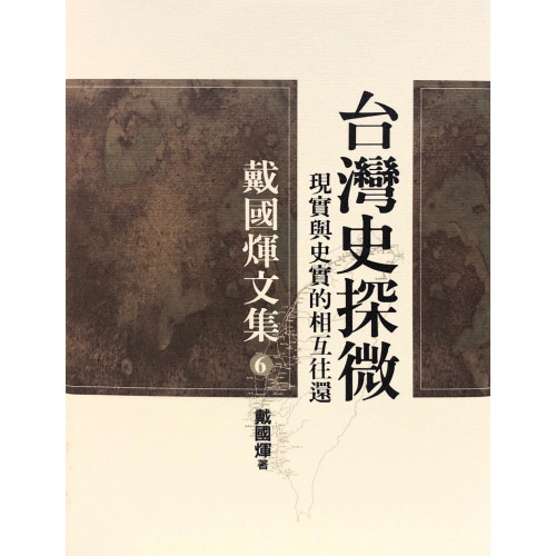 台灣史探微–現實與史實的相互往還