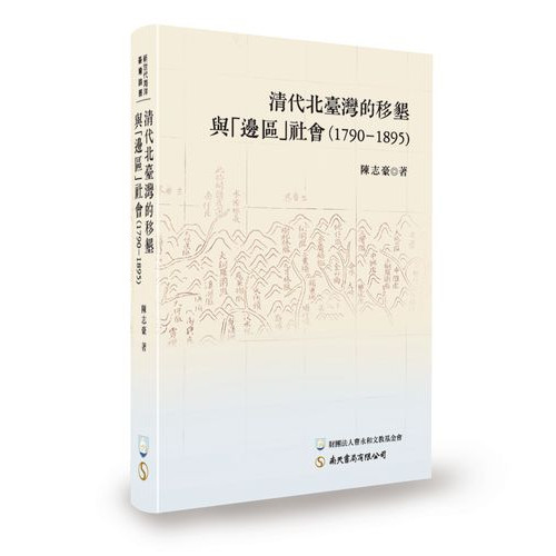清代北臺灣的移墾與「邊區」社會(1790–1895)