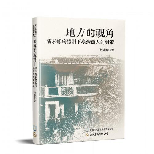 地方的視角:清末條約體制下臺灣商人的對策
