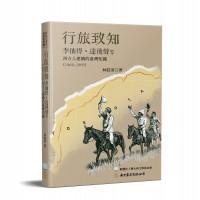行旅致知:李仙得、達飛聲等西方人建構的臺灣知識(1860-1905)