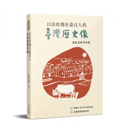 日治時期在臺日人的臺灣歷史像