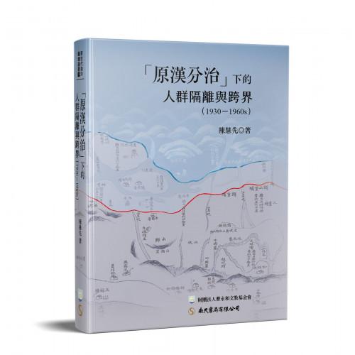 「原漢分治」下的人群隔離與跨界(1930–1960s)