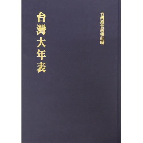 台灣大年表 (日文)