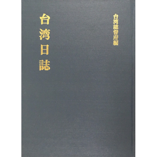 台灣日誌 (日文)