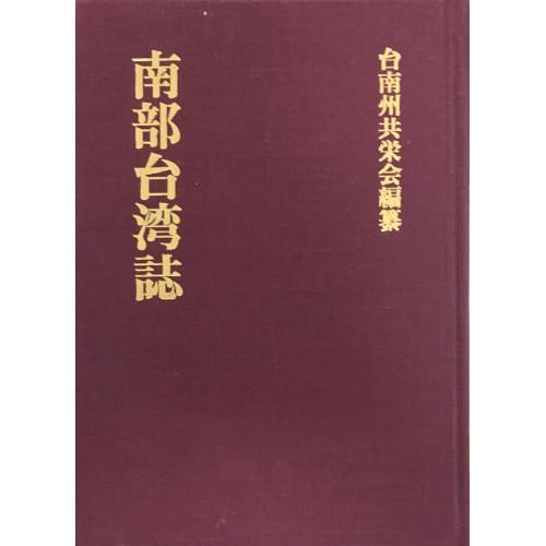 南部台灣誌 (日文)