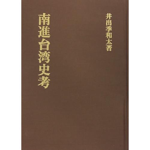 南進台灣史考 (日文)