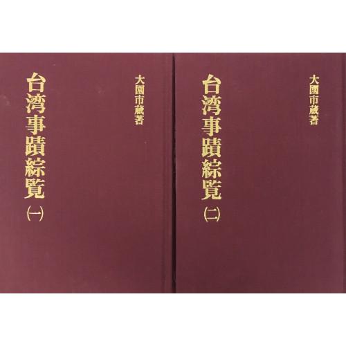 台灣事蹟綜覽 (2冊)日文