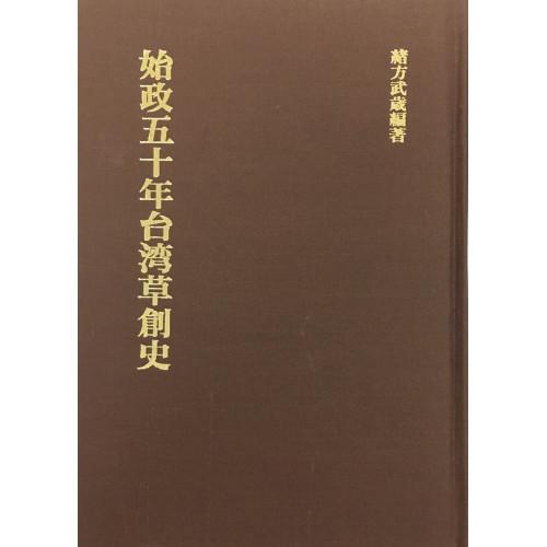 始政五十年台灣草創史 (日文)