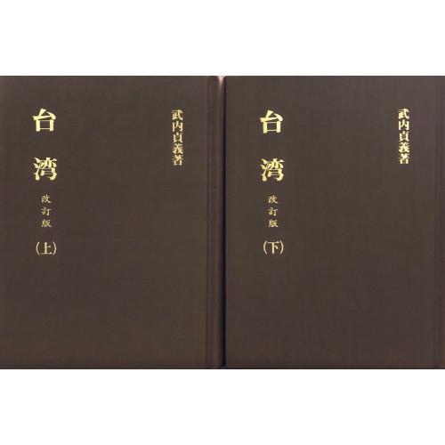台灣 (增訂版)(2冊)日文