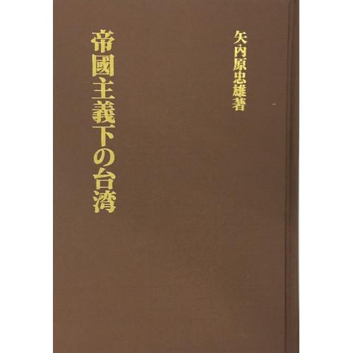 帝國主義下の台灣 (日文)