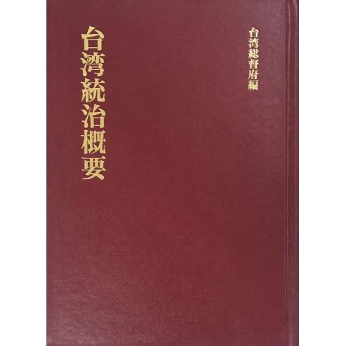 台灣統治概要 (日文)