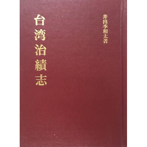 台灣治績志 (日文)