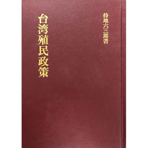 台灣殖民政策 (日文)