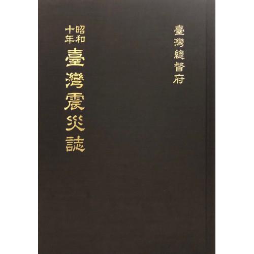 台灣震災誌 (昭和十年) (日文)