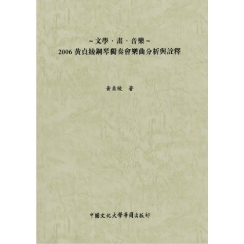 ~文學、畫、音樂~2006黃貞綾鋼琴獨奏會樂曲分析與詮釋