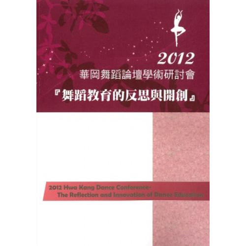 2012:「舞蹈教育的反思與開創」論文彙集