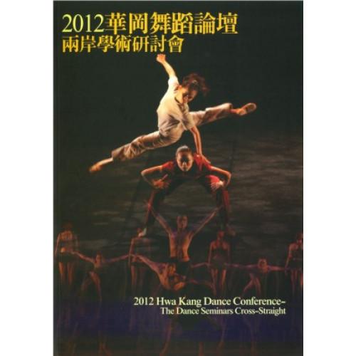 2012華岡舞蹈論壇兩岸學術研討會論文彙集