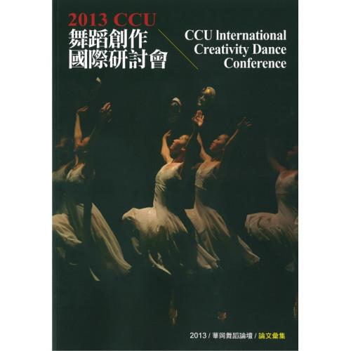 2013CCU舞蹈創作國際研討會論文彙集