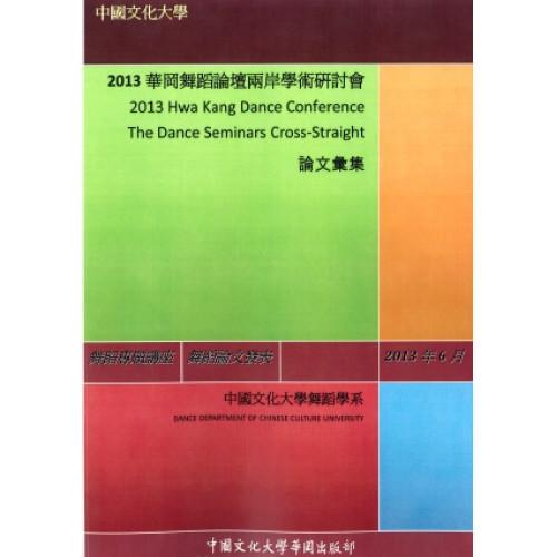 2013華岡舞蹈論壇兩岸學術研討會論壇彙集