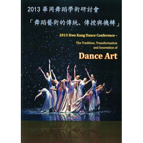 2013華岡舞蹈學術研討會「舞蹈藝術的傳統、傳授與機轉」