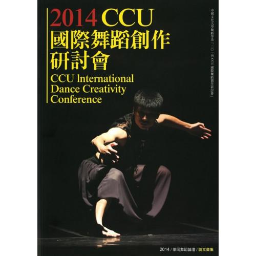 2014CCU國際舞蹈創作研討會論文彙集