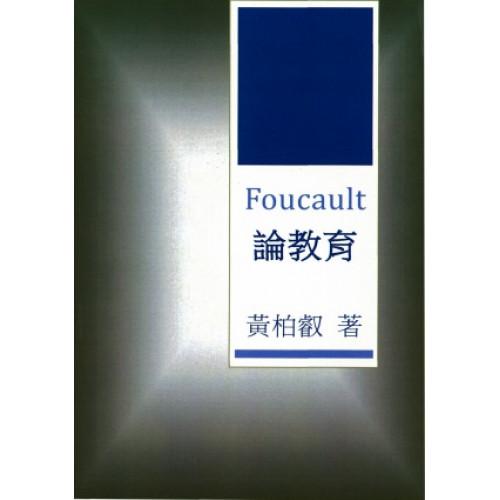 Foucault論教育