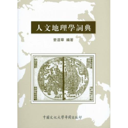 人文地理學詞典