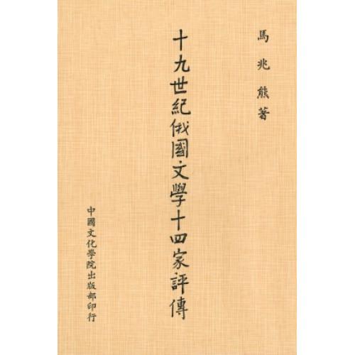 十九世紀俄國文學十四家評傳(平)