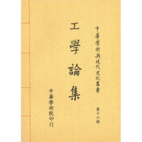 工學論集(二版)