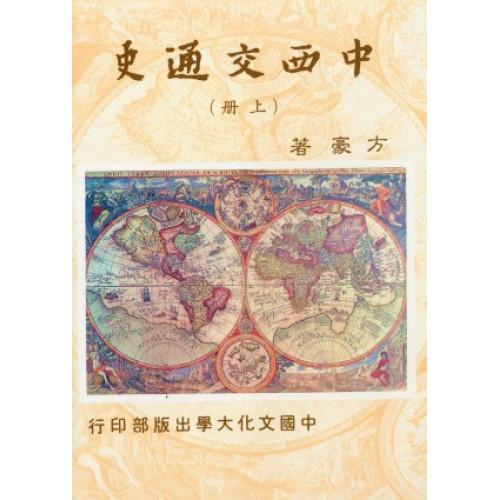 中西交通史(2冊)(新一版)(平)