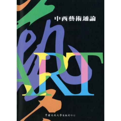 中西藝術通論