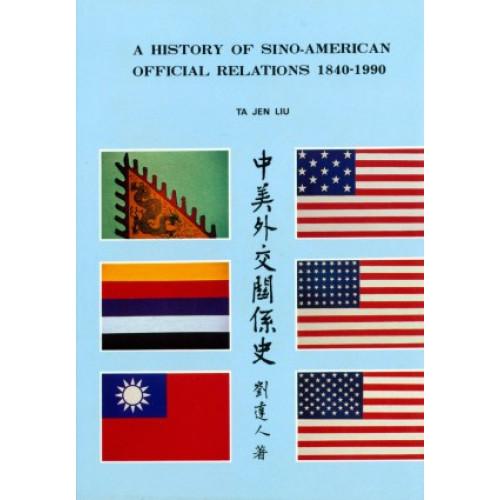 中美外交關係史A History of Sino-American Official Relations 1840-1990