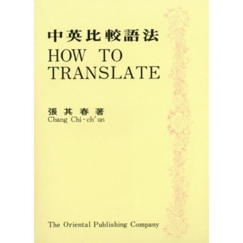 中英比較語法(英文本)(精)