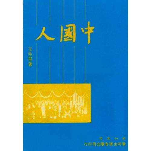 中國人(劇本)