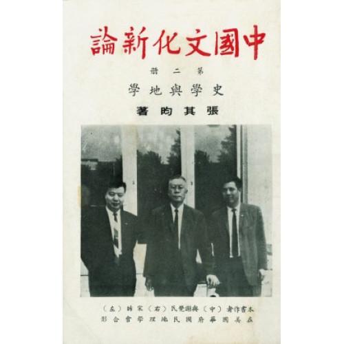 中國文化新論(二)史學與地學
