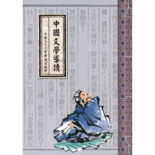 中國文學導讀(四版一刷)