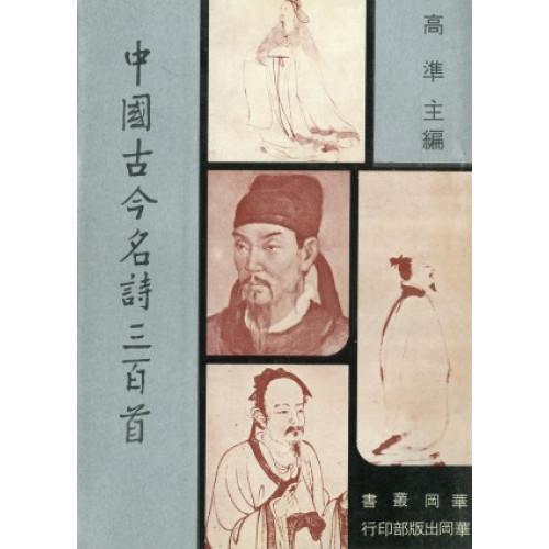 中國古今名詩三百首