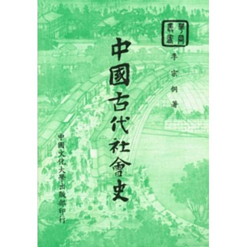中國古代社會史(四版)