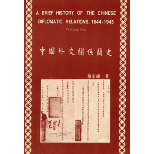 中國外交關係簡史A Brief History of the Chinese Diplomatic Relations, 1644-1945