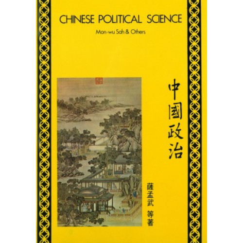 中國政治Chinese Political Science