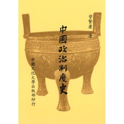 中國政治制度史(新一版三刷)