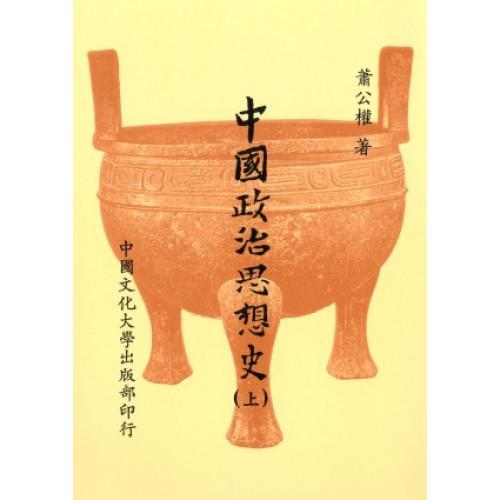 中國政治思想史(2冊)(新一版五刷)