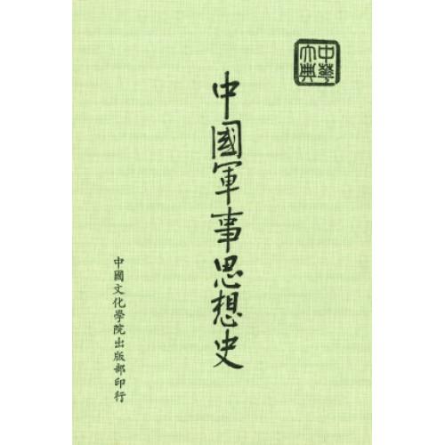 中國軍事思想史(二版)