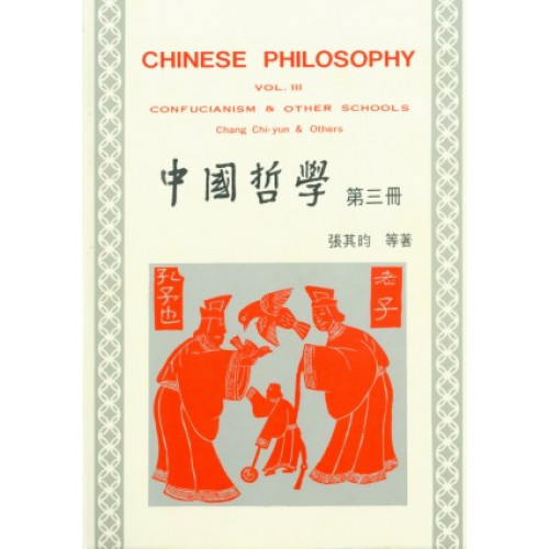 中國哲學(三)Chinese Philosophy Vol.III: Confucianism & Other Schools