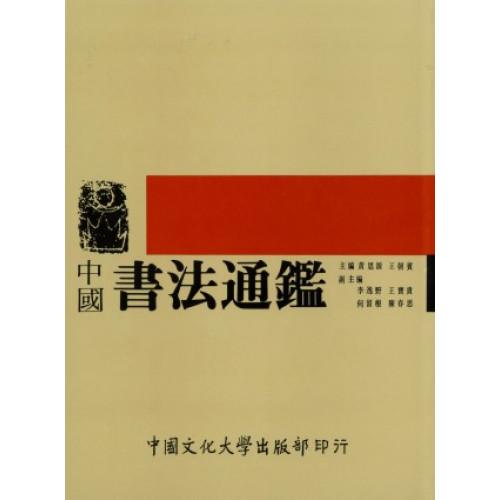 中國書法通鑑